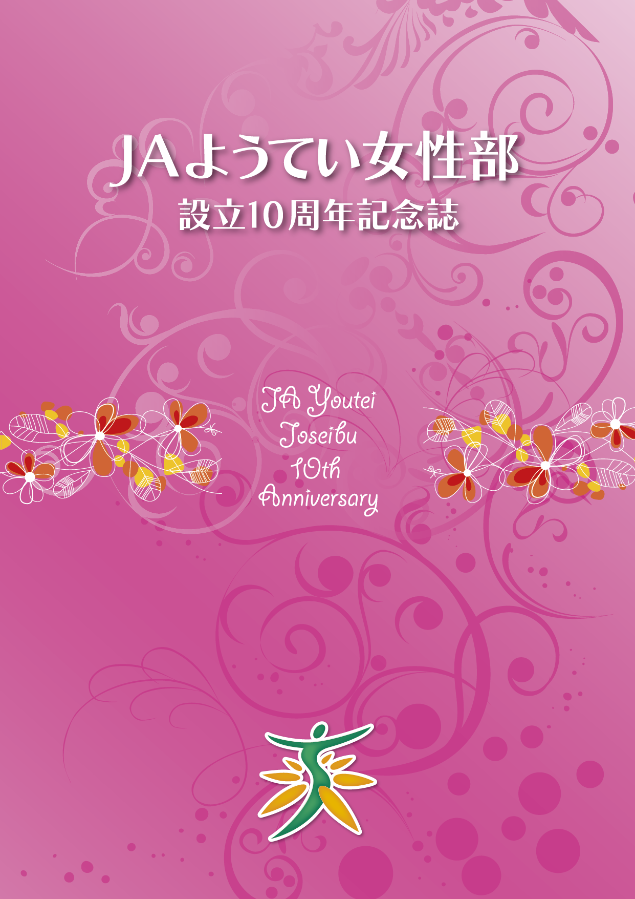 201202_youteijoseibu10th.png