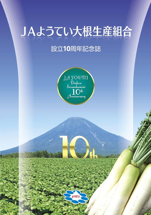 201503_youtei_daikon10th.jpg